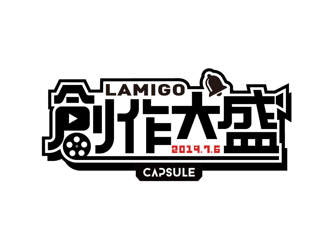 CAPSULE X Lamigo 創作大盛即將開催! 22組 YouTuber 化身10號隊友力挺桃猿