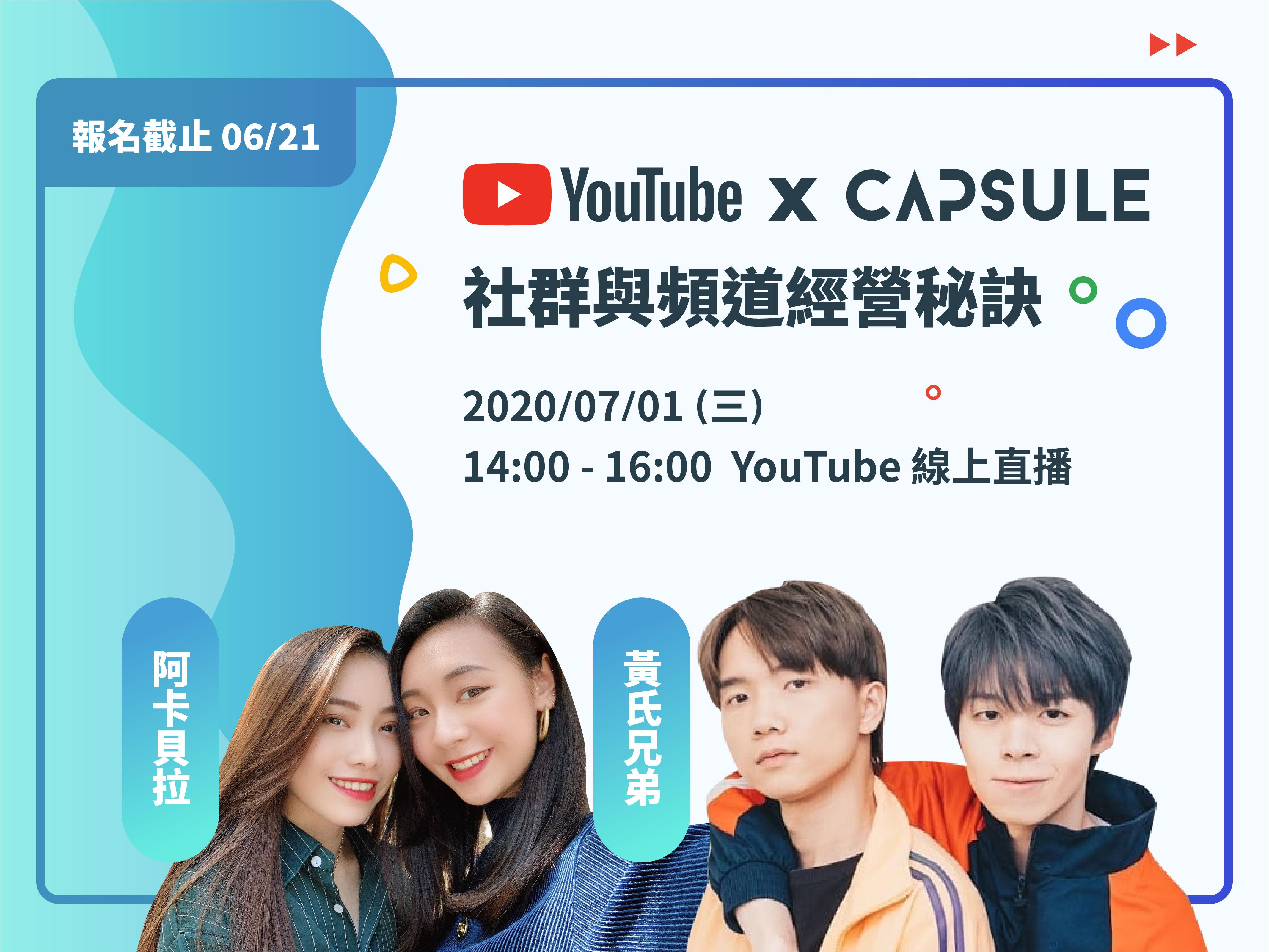 YouTube X CAPSULE 線上直播分享會! 和黃氏兄弟與阿卡貝拉一起《Grow with Google》